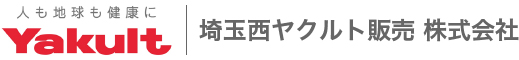 埼玉西ヤクルト販売株式会社|公式ウェブサイト